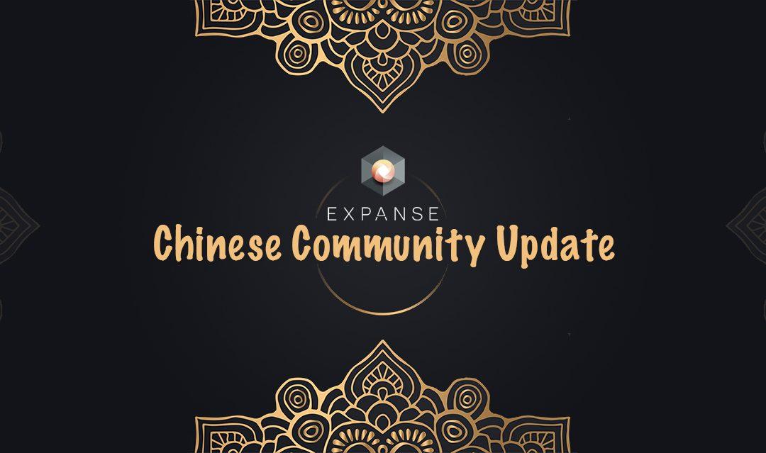 Chinese Community Update